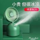 噴霧制冷神器USB小型電風扇帶加濕器靜音辦公室桌面桌上電扇空調【果果新品】