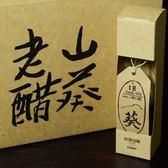 台灣18年山葵老醋(芥末醋) 120ml/瓶 出清特惠