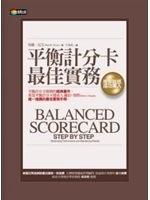 二手書博民逛書店 《平衡計分卡最佳實務》 R2Y ISBN:9866369692│保羅.尼文