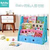 兒童書架小書架家用幼兒園塑膠卡通收納架繪本圖書櫃YYP 走心小賣場