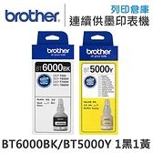Brother BT6000BK+BT5000Y 1黑1黃 原廠盒裝墨水 /適用 T300/T500W/T700W/T800W