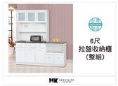 【MK億騰傢俱】AS279-01夏威夷白色6尺拉盤收納餐櫃整組(含石面)