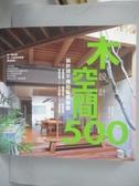 【書寶二手書T1/設計_MQK】設計師不傳的私房秘技-木空間設計500_漂亮家居編輯部