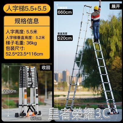 伸縮梯 鎂多力伸縮梯子人字梯鋁合金加厚工程折疊梯家用多功能升降樓梯YTL 年終鉅惠