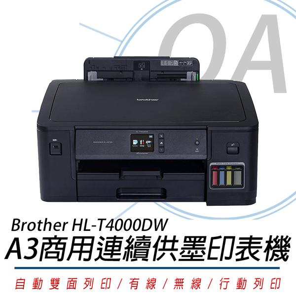 【高士資訊】BROTHER HL-T4000DW A3 原廠大連供 無線 連續供墨 印表機 贈4色墨水一組