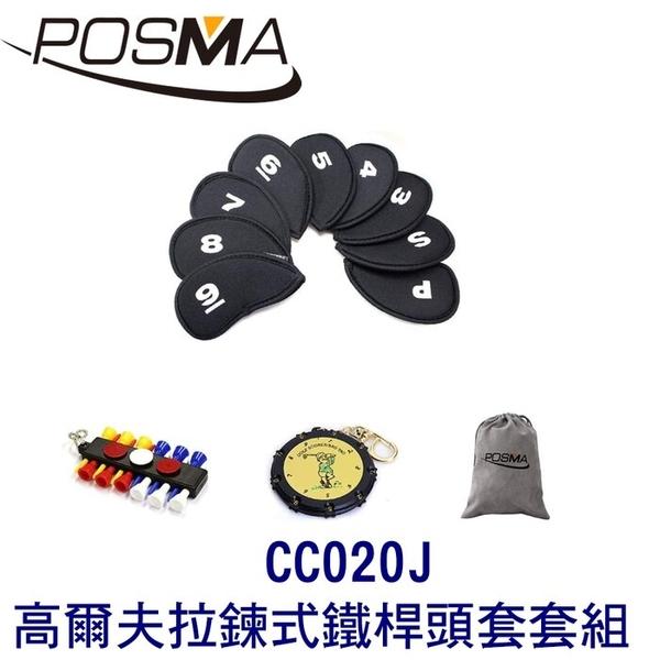 POSMA 高爾夫拉鍊式鐵桿頭套 搭2件套組組 贈 灰色束口收納包 CC020J