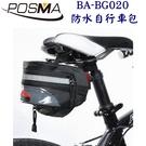 POSMA 防水自行車包 自行車座位包 2入 BA-BG020