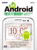 (二手書)精通Android程式介面設計:打造最佳使用者體驗的App