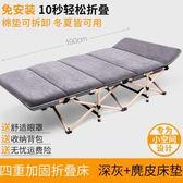 折疊床架 四重加固折疊床 單人午睡床 辦公室午休床 睡椅 簡易陪護行軍床
