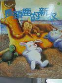 【書寶二手書T5/少年童書_YFZ】長頸鹿的新衣_郭玫禎