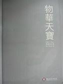 【書寶二手書T9/藝術_EN9】物華天寶OLD IS NEW導讀新故宮GUIDEBOOK_國立故宮博物院