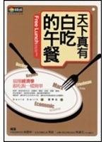 二手書博民逛書店《天下真有白吃的午餐-新商業周刊叢書205》 R2Y ISBN:9861245855