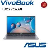 ASUS VivoBook 15 X515JA ( i3/4G/128G SSD ) 筆電 - 星空灰