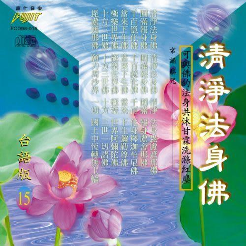 台語版 15 清淨法身佛 CD (音樂影片購)