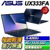 【ASUS華碩】【零利率】Zenbook 13 UX333FA-0082B8265U 皇家藍  ◢13.3吋極輕薄無邊框筆電 ◣