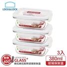 樂扣樂扣第二代耐熱玻璃保鮮盒3入組/長方形/380ml(LLG422SP3-01)