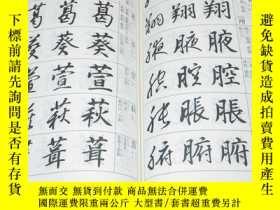 二手書博民逛書店Japanese罕見Calligraphy Three Style Character KANJI Diction