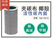【尋寶趣】夾碳布 椰殼活性碳濾芯 除甲醛 淨化空氣 去除異味 適用小米空氣淨化器1代/2代 Top-136-Cs