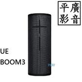 平廣 UE BOOM 3 黑色 送袋台灣公司貨保2年 藍芽喇叭 Logitech Ultimate Ears BOOM3 羅技