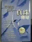 【書寶二手書T9/養生_NAY】古老的仙丹-真珠傳奇_劉敬閣