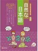 (二手書)自然な日本語:高級(書+MP3)