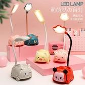 檯燈 LED台燈學習燈護眼燈學生宿舍USB可充電臥室網紅少女心 【母親節特惠】