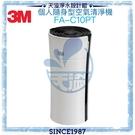 【3M】FA-C10PT 淨呼吸個人隨身...