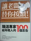 【書寶二手書T2/財經企管_QII】讓老闆替你按讚!:職涯專家給年輕人的100個忠告_吳建宏
