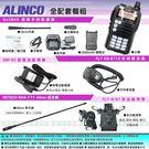 《飛翔無線》日本 ALINCO DJ-CRX5 雙頻手持對講機 全配套餐組〔手持麥克風 假電 長天線 背帶〕