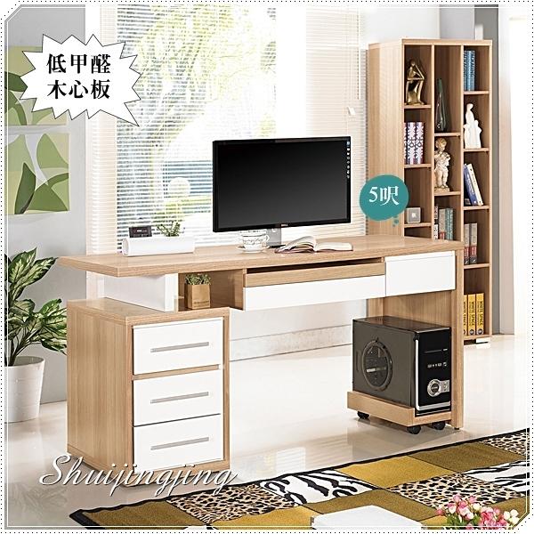 【水晶晶家具/傢俱首選】ZX1547-4明日香5呎木紋白低甲醛木心板超大型電腦書桌