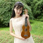 21寸彩色烏克麗麗小吉他初學者ukulele烏克麗麗夏威夷四弦琴女生WY 月光節85折