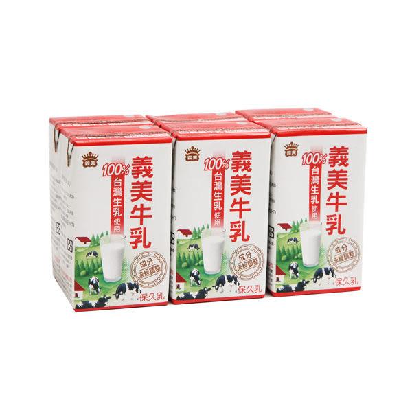 【限量】義美牛乳(保久乳)125ml*24入/箱~開學季