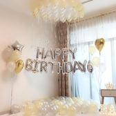 氣球 生日派對裝飾布置鋁膜氣球套餐 成人兒童周歲布置背景墻快樂汽球 開學季特惠