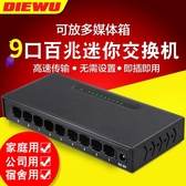 DIEWU 9口交換機8 1口百兆鐵殼集線器宿舍家用監控網路線分流器 快速出貨