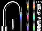 LED溫控發光起泡器 免電池 免充電 溫控調節 可感水溫 節水龍頭起泡器 變色龍頭燈 水龍頭防濺頭