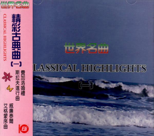世界名曲 精彩古典曲 第一輯 CD (音樂影片購)