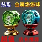 金屬溜溜球閃光 yo-yo球花式少年王火力悠悠球發光兒童玩具男孩  免運快速出貨