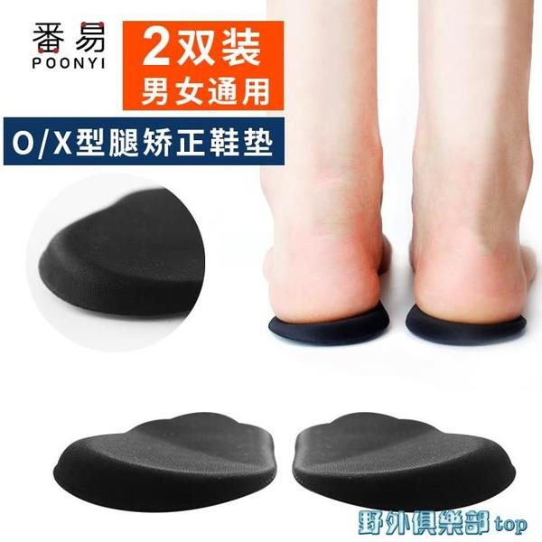 足弓鞋墊 矯正鞋墊o型腿扁平足外翻高低差x型xo型腿女內外八糾正 快速出貨
