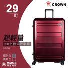 CROWN 皇冠 行李箱 29吋 超輕量大容量 2:8上掀式拉鍊行李箱 C-F1783 任選 得意時袋