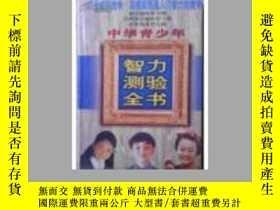 二手書博民逛書店中華青少年智力測驗全書罕見(中)Y270229 葉振寧 光明日