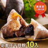 【端午節。肉粽、南部粽】史家庄飄香干貝粽 (10入) 2014年蘋果日報粽子評比第三名