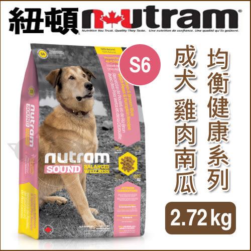 [寵樂子]《紐頓NUTRAM》均衡健康系列 - S6 成犬 雞肉南瓜 2.72kg / 狗飼料