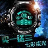 兒童手錶 男孩女孩中小學生夜光防水男童時尚潮流多功能運動 電子錶 手環