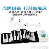 49鍵彩虹手卷鋼琴加厚兒童初學者便攜式早教玩具樂器可折疊電子琴YJT moon衣櫥
