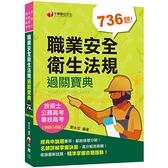 2021職業安全衛生法規過關寶典(14版):經典申論題薈萃!(公務高考/專技高考