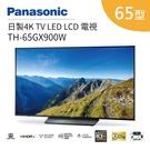 【結帳現折+免費基本安裝+分期0利率】日本製造 Panasonic 國際牌 65吋4K LED LCD 電視 TH-65GX900W
