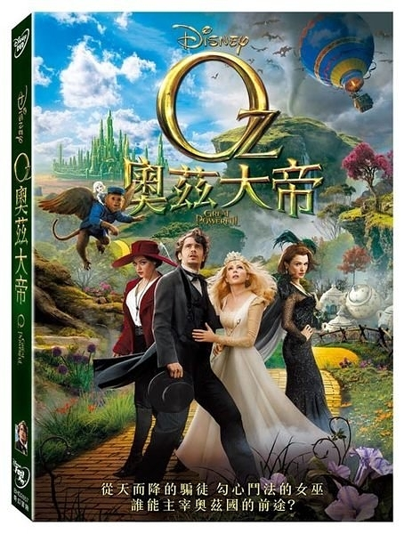 奧茲大帝 DVD Oz:The Great and Powerful   (購潮8)