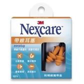 3M Nexcare 帶線耳塞 1271★愛康介護★