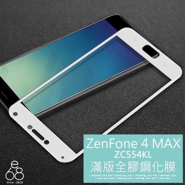 不怕彩虹紋 ASUS ZenFone4 Max ZC554KL X00ID 全膠 滿版 9H 鋼化 玻璃貼 手機螢幕 保護貼 滿膠 全屏