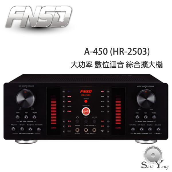 FNSD 華成 A-450 大功率 數位迴音 綜合擴大機【免運+公司貨】A8V替代機種